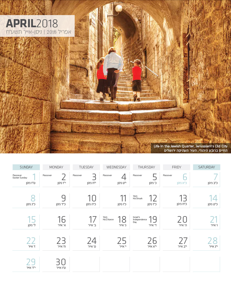 2018 Calendar: Landscapes of Israel   Noam Chen   PhotographerNoam