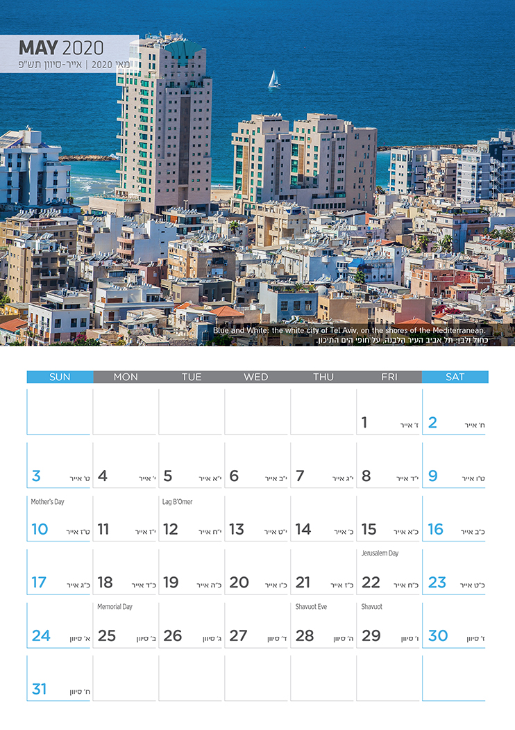 2020 Israel Calendar Landscapes Of Israel By Photographer