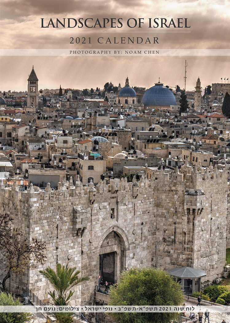 2021 Israel Calendar: Landscapes of Israel by Photographer Noam