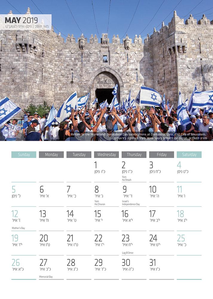 2  landscapes of israel  2019 calendar